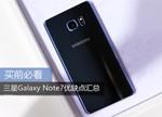 三星Galaxy Note7优缺点汇总:不要为了虹膜识别而买Note7?