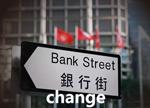 【深度】变或不变?传统银行转型势在必行!