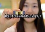 中国NAND闪存市场占全球1/3 政府积极扶植本土业者