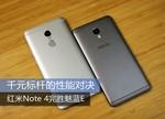 红米Note4/魅蓝E对比评测:与酷派Coo1/360 N4S角逐千元机市场 谁更具性价比?