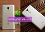 红米Note4和360手机N4S对比评测:谁更能代表当前千元机的最高水准?