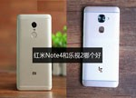 """红米Note4 PK 乐视2:旗舰""""芯""""千元价 哪个更值得买?"""