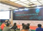 OFweek 2016中国新能源汽车核心电子技术研讨会(深圳)成功召开
