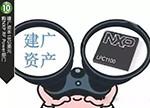 深度解析建广资产收购NXP标准产品部