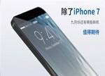 9月新手机集结号:iPhone 7、华为Nova、中兴天机7 mini、魅蓝Max、乐2s、锤子T3等齐聚一堂 鹿死谁手?
