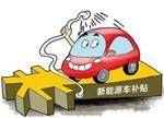 【汇总】全国88个新能源车推广示范城市补贴政策(一)