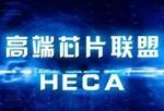 中国高端芯片联盟成立 加快集成电路产业发展