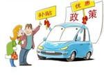 新能源汽车补贴也有双面性