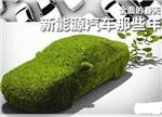 """中国品牌新能源车那些年的十大""""拐点""""与""""闪光点"""""""