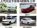 上汽大众7月销量暴增32% 4款新车上市前瞻(图)