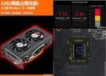 AMD Radeon RX 460评测:14nm工艺的入门级显卡 能否与RX 480、RX 470相提并论?