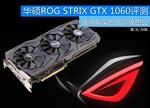华硕ROG-STRIX GTX 1060评测:信仰甜品 传承高端衣钵