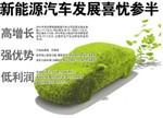 """【聚焦】中国新能源车产业的四大""""喜""""与""""忧"""""""