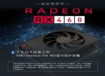 AMD Radeon RX 460显卡同步评测:千元以下的生力军