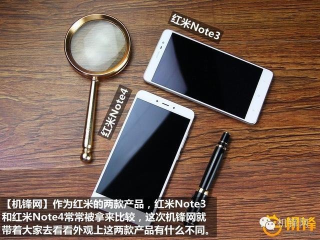 """红米Note4和红米Note3对比:""""大不同""""or""""小差异"""" 升级换代是否明显?"""