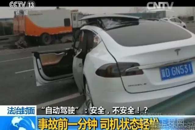 """""""自动驾驶""""之祸:碰撞前特斯拉没有任何刹车痕迹"""