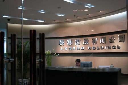 138亿元 联想控股出售旗下41家公司股权