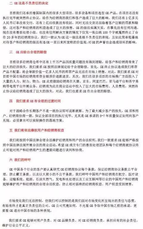 GE宣布终止《经销商协议》 引发数十家中国经销商抗议