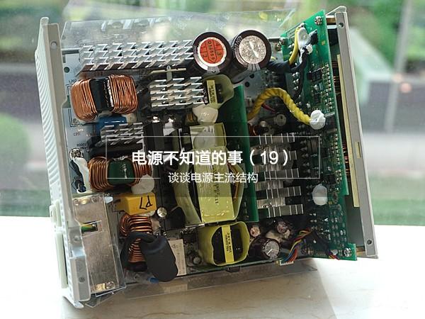 机箱电源哪种好 电源主流结构科普
