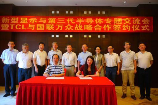 聚势共赢 北京国联万众与TCL签署战略合作协议