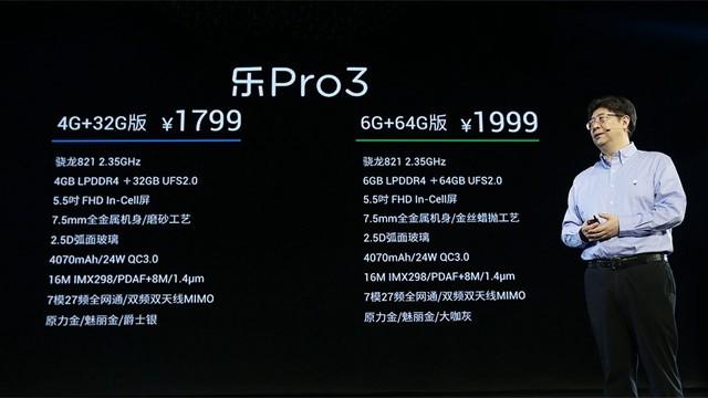 乐Pro3和乐2 Pro对比:性价比时代的杰出代表