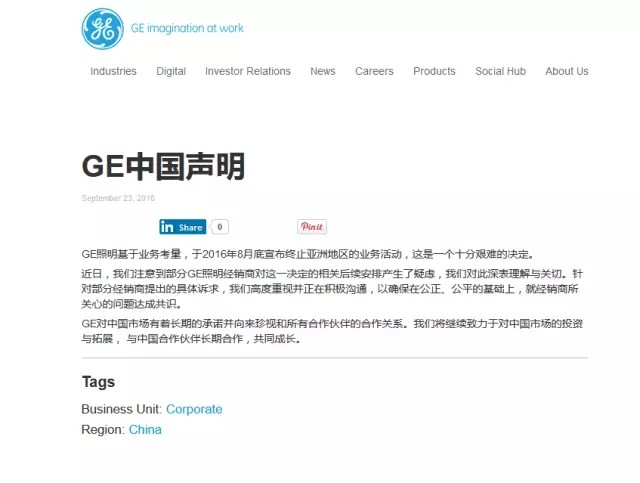 终止《经销商协议》事件最新进展 GE中国终于发声啦