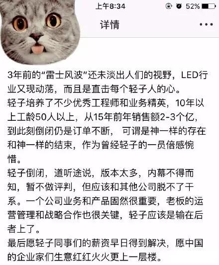 又一家照明企业倒闭!老板欠薪跑路 拖欠供应商2000多万货款!