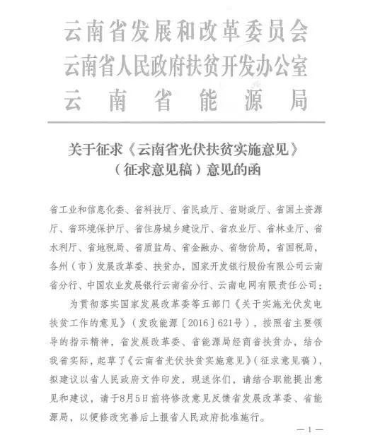 云南光伏政策