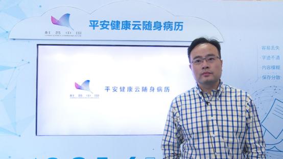 政治局常委刘云山高度赞扬互联网医疗 平安健康云引领智慧医疗