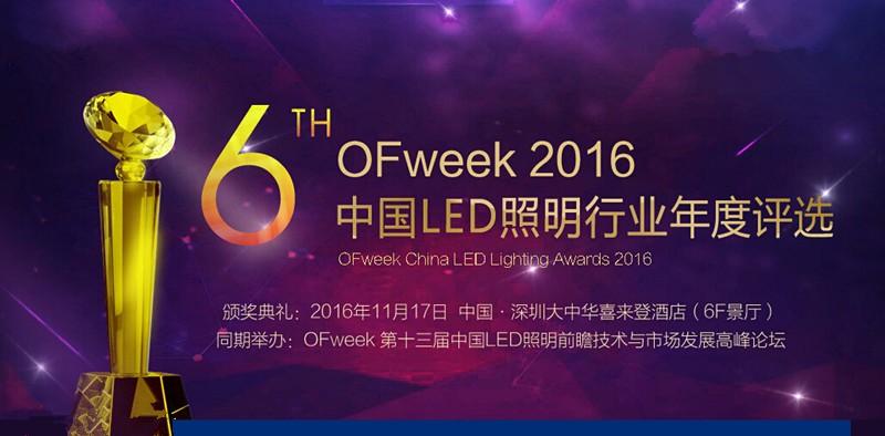 http://www.ofweek.com/award/2016/led/pxbaoming.html
