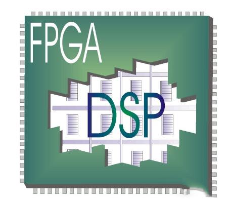 FPGA与DSP的区别