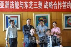 亚洲洁能资本,东芝三菱电机