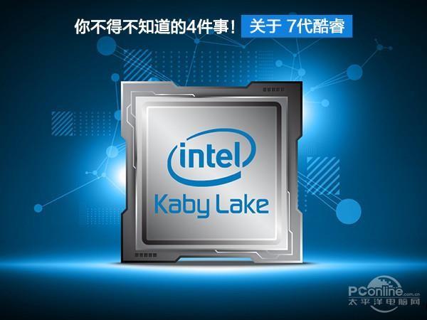 关于Intel第七代酷睿处理器 你必须知道这些