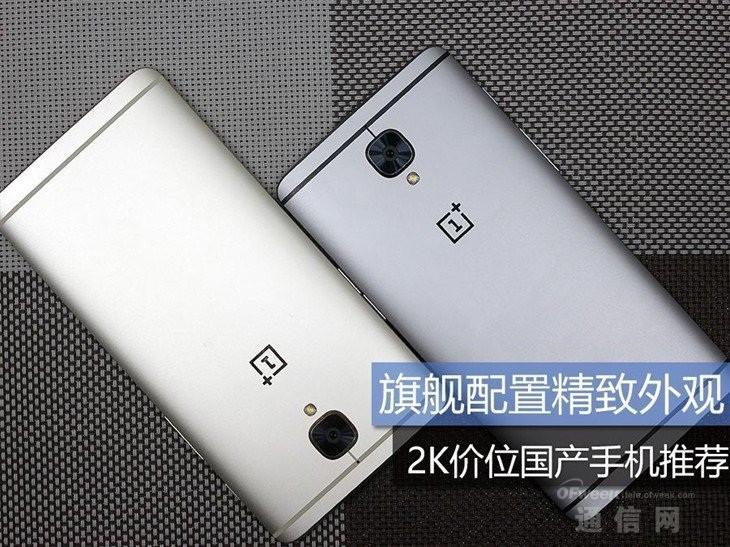 小米5/荣耀8/一加手机3/魅族Pro6/nubia Z11/vivo X7 Plus横比:旗舰配置、精致外观 2K价位怎么样?