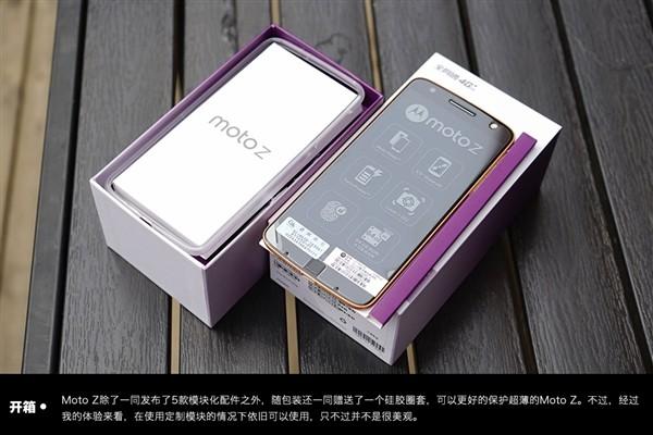 联想Moto Z国行开箱:3999元!5.2mm超薄、模块化设计