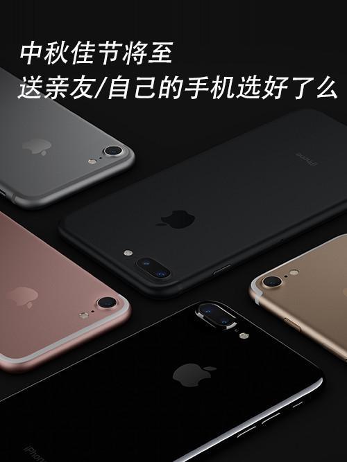 买买买!中秋送亲友 iPhone 7/一加3/360Q5 Plus/努比亚Z11怎么选?
