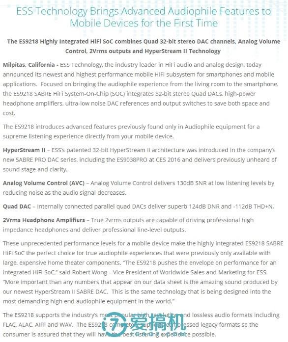 LG V20大揭秘:ES9218芯片  如何确保更好的听觉体验