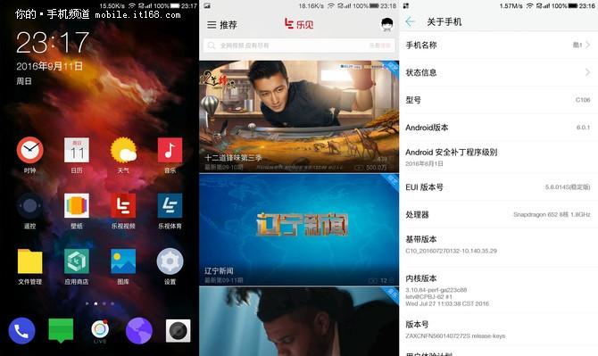 乐视酷派cool1手机体验评测:千元价位买它到底靠谱不?