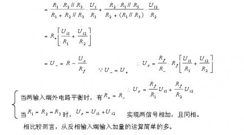 同相加法器电路原理与同相加法器计算