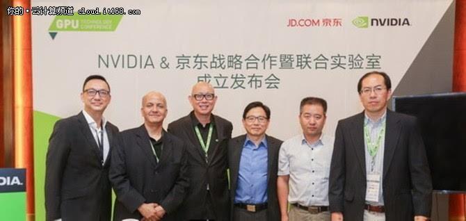 GTC CHINA 2016:NVIDIA携手京东促进人工智能加速落地