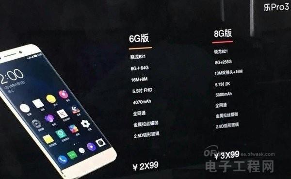 新机汇总: 骁龙821、 麒麟960来袭?小米5S/乐Pro 3/华为Mate 9上演顶级对决!