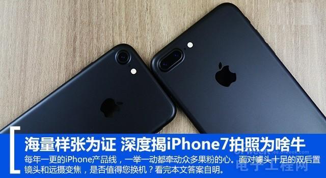 "iPhone7/Plus评测:双摄""噱头""还是""真福利""?深度揭密iPhone7/Plus拍照为啥牛"