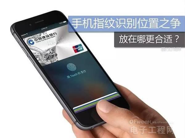 手机指纹识别位置之争 放在哪更合适?