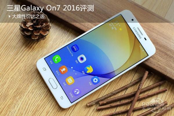 三星Galaxy On7 2016评测:金属机身 不是祖传的!On7 2016性价比如何?值得买吗?