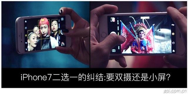 iPhone7/7 Plus评测:二选一的纠结 要小屏还是双摄?