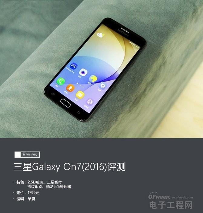 三星Galaxy On7(2016)评测:有哪些升级?千元机的诚意之作 性价比优于小米、魅族?