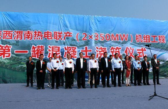 【进程】华能陕西渭南热电联产项目进入全面建设阶段