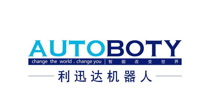 利迅达机器人系统有限公司