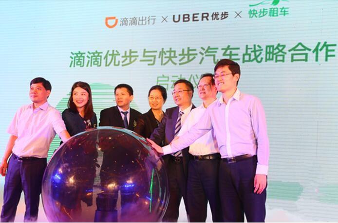 滴滴联合优步中国与快步租车签署战略协议 新增2万辆新能源车