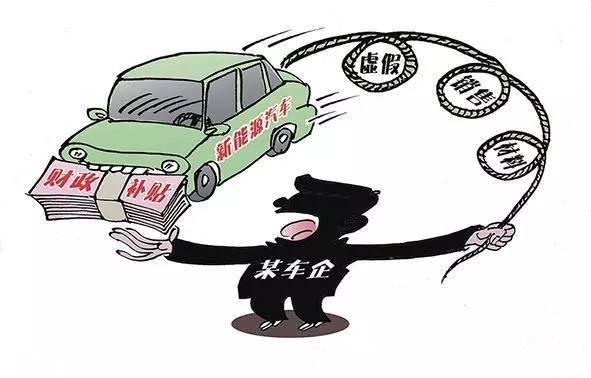 """新能源车骗补之殇:一场行业""""潜规则"""""""